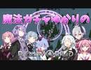 【RimWorld】魔法ガチャゆかりのRimWorld #13