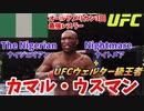 【UFC 選手紹介】カマル・ウスマン 強さの秘密とは!?試合が退屈!?【UFC4】