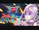 【ゆっくり実況】寺子屋防衛軍!M.34!【Mission47】