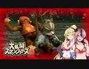 【大乱闘スマッシュブラザーズX】亜空のギャラ子 Part3【VOICEROID実況プレイ】