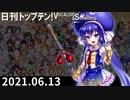 日刊トップテン!VOCALOID&something【日刊ぼかさん2021.06.13】