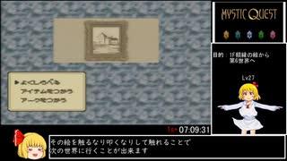 【RTA(参考記録)】ミスティックアーク_9