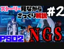【PSO2NGS#2】旧PSO2との違い、NGSの特徴