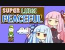 【マリオ2】琴葉姉妹と平和主義ルイージの謎縛り #4【VOICEROID実況】