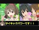 リトル・アイドル #8「真犯人!? サイキック美少女♪」