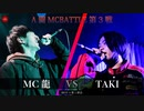 MC龍 vs TAKI || A闘MCBATTLE 第3戦 BESTBOUT7 ||