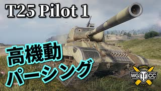 【WoT:T25 Pilot Number 1】ゆっくり実況
