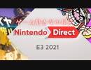 2021E3 ニンテンドーダイレクト 2021.06.16 ゲーム好き女が反応してみた【日本人の反応】