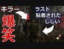【DBD】ラスト2分間の沼チェイス【デッドバイデイライト】