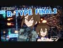 眼鏡さんのR-TYPE FINAL2