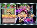 【遊戯王LOTD】無限起動ブンボーグでオンライン対戦 その1【3倍速 生声解説】