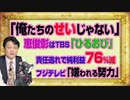 #1058 「俺たちのせいじゃない」と恵俊彰はTBS「ひるおび」で責任逃れ。純利益76%減でフジテレビ終了な「嫌われる努力」|みやわきチャンネル(仮)#1208Restart1058