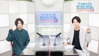 斉藤と梅原のガンガンGAちゃんねる(2021年6月17日公開/シリーズ第85回)