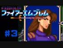 【暗黒戦争編】うっかり者がFE 紋章の謎を実況プレイ3