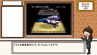 【R-TYPE FINAL】R´s museum【No.016   R-