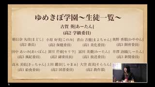 ゲスト金子有希 第15回 古賀葵の羽ばたけ!!ゆめきぼ学園 前半