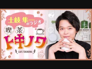 【ラジオ】土岐隼一のラジオ・喫茶トキノワ(第256回)