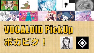 【必聴】VOCALOID PickUp 第6回【アボガド
