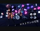 【MMD】ロストワンの号哭