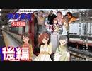 【ゆっくり鉄道旅m@s実況】プロデューサーはアイドル達と鉄旅遠征するようです 名鉄編第2回『名鉄名古屋駅(カオスターミナル)』後編
