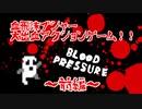【実況】アクションゲームde出血DIEサービス!?の巻き【前編】
