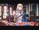 Fate/Grand Order フィン・マックール 追加マイルームボイス集(6/11追加分)