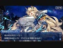 これから始めるFate/Grand Order実況プレイ妖精円卓領域 アヴァロン•ル•フェ編Part19