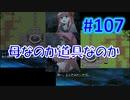 頭「咲-saki-」でセラフィックブルー #107:生まれた理由