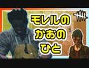 【DbD】最近よく見るモレルの顔のカニバルとの戦い #55【Dead by Daylight:サバイバー】