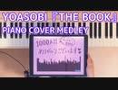 YOASOBI  『THE BOOK』 PIANO COVER MEDLEY【作業用BGM】