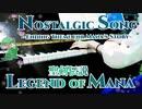 【聖剣伝説LOM】Nostalgic Song【ピアノで弾いてみた】