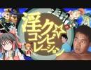 【合作】淫ク☆コンピレーション2021【オールスター】