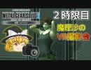 【ゆっくり実況】魔理沙先生のVR撮影ミッション『メタルギアソリッド2 HD』