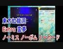 【虹EXNNN】東方虹龍洞 Extra ノーミスノーボムノーカード 霊夢