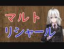 【3分女傑解説】マルト・リシャール【VOICEROID解説】