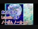 【虹LNBNC】東方虹龍洞 Lunatic ノーボムノーカード 霊夢
