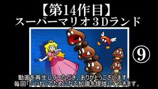 スーパーマリオ3Dランド実況 part9【ノンケのマリオゲームツアー】