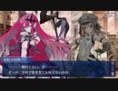 これから始めるFate/Grand Order実況プレイ妖精円卓領域 アヴァロン•ル•フェ編Part25