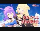 GAノベル 2021年6月の新刊はこちら!!