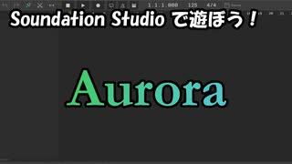 【Soundation Studio】Aurora【平沢進】