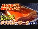 【飯テロ注意!!】海外で人気なクリスピーポークベリーって何__