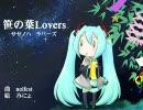 【初音ミク】笹の葉Lovers【オリジナル曲】