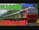 【速報!】圧巻の12両編成!!H100形甲種輸送【西の里信号場】