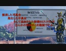 【PSO2NGS】影宮亜理沙のNGSの不具合情報とちょっといい情報【その002】