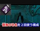 【dbd】鯖専1000時間の野良マッチ part30【怪我の功名】