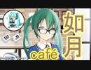 【初音ミク】如月café/ミクとお茶を【オリジナル曲】