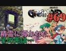 【希望の扉冒険譚】GRANDIA実況#69