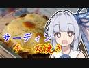【オイルサーディンのチーズ焼き】葵ちゃんの簡単おつまみで雑にのみたーい!!!!!!!!!!!!!!!!!!!!!!!