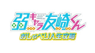 【無料版】弱キャラ友崎くんおしゃべり人
