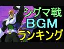 ロックマンXシリーズ シグマ戦BGMランキング